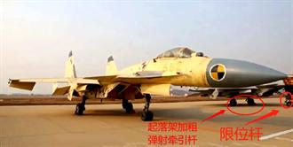 要上彈射型未來航母 陸殲-15T艦載機曝光