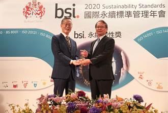 中油永續成果獲「BSI永續韌性傑出獎」肯定
