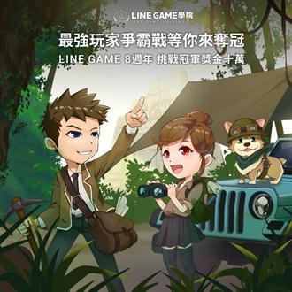 歡慶LINE GAME 8週年 最強玩家爭霸戰震撼登場 挑戰LINE GAME榮耀最高殿堂 冠軍十萬獎金等你來拿!
