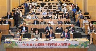 降低台商大陸投資風險 經濟部開研討會掌握美中台新局
