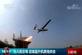 大陸利用無人機導引直升機射擊飛彈 達成超視距打擊