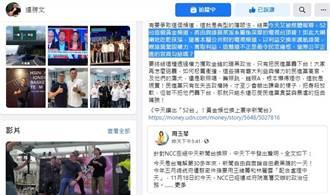 連勝文:NCC粗暴關中天 汙辱為新聞良知奮鬥的新聞人