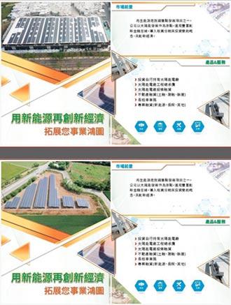 綠色能源 怡和國際 太陽能設備租賃