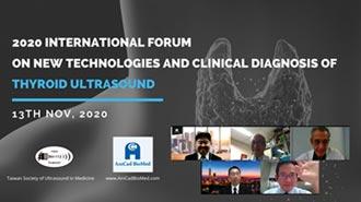 探討超音波在甲狀腺疾病診療應用 安克生醫 辦國際研討會