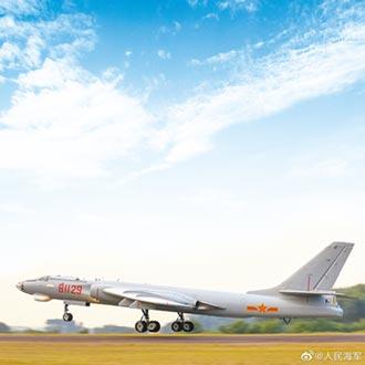 陸新機出陣「轟-6G、J」南海訓練