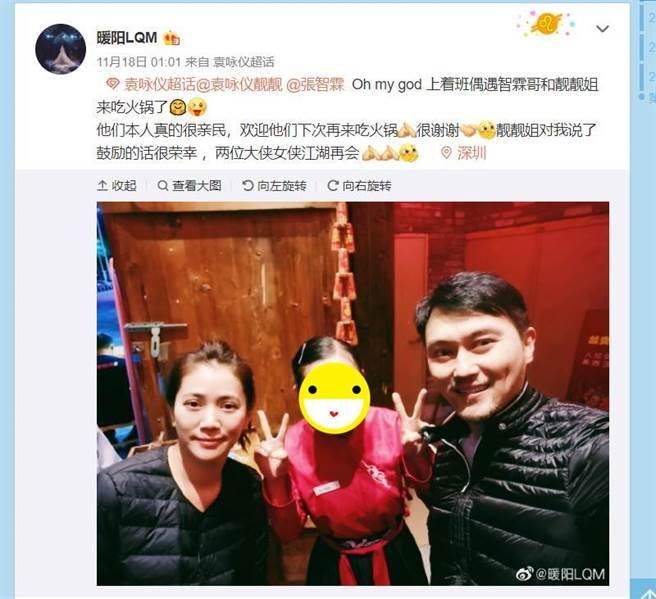 野生張智霖和袁詠儀吃火鍋。(圖/取材自微博)