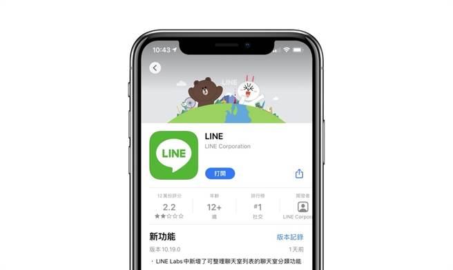 洗版救星LINE聊天室功能登陸iOS版 如何啟用看這篇