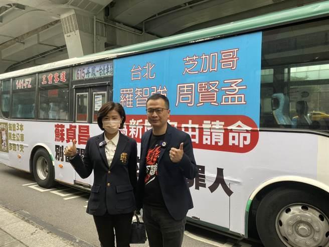 羅智強、王育敏與「新聞自由公車」。(摘自羅智強臉書)