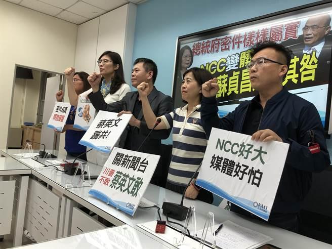 國民黨團上午舉行「NCC七大寇 毀憲毀法 有臉向歷史負責?」記者會。(趙婉淳攝)