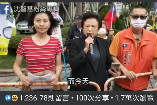 前國民黨立委沈智慧(前中)號召民眾一起上街頭,19日下午到NCC辦公室前抗議進行「關中天就癱瘓NCC」活動。(摘自沈智慧臉書)