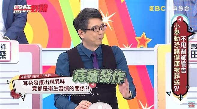 腎臟科醫師洪永祥日前上節目分享案例。(圖擷取自醫師好辣Youtube頻道)