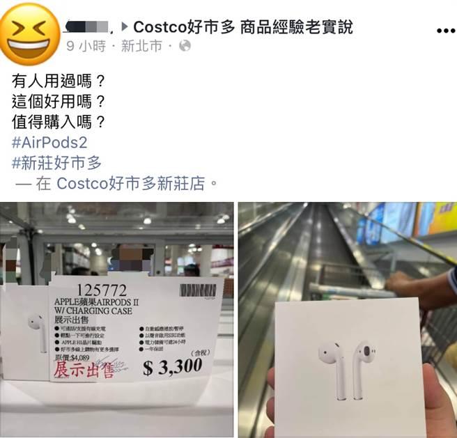 網友在好市多發現AirPods 2下殺至3300元。(圖擷取自Costco好市多 商品經驗老實說)