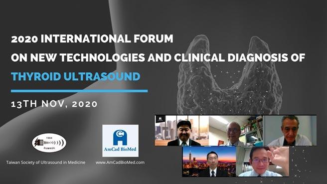 安克生醫與醫用超音波學會舉辦國際線上研討會,數百名國際醫師、專家參與。圖/業者提供