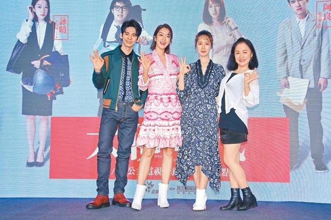 公視影集《大債時代》演員林柏宏(左起)、李霈瑜、小薰、潘麗麗昨出席台北電視節記者會。(羅永銘攝)