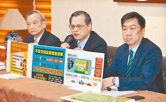 法務部次長陳明堂(左起)、陸委會主委陳明通、內政部次長陳宗彥說明《反滲透法》相關議題。(本報系資料照片)