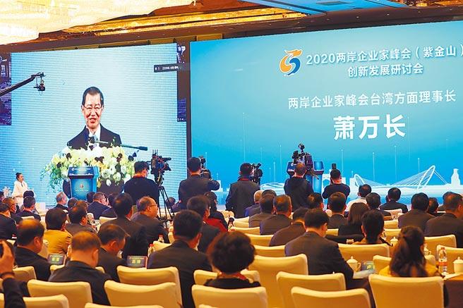 11月11日,紫金山峰會創新發展研討會在南京舉行,兩岸企業家峰會台灣方面理事長蕭萬長通過視頻致辭。(中新社)