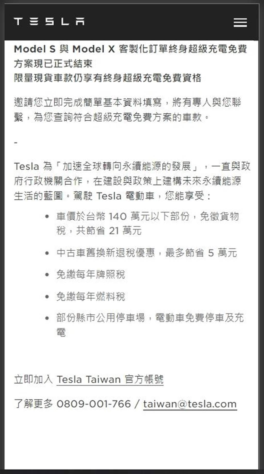 最後機會!台灣特斯拉限量現貨車 Model X / S 仍享終身免費超充資格