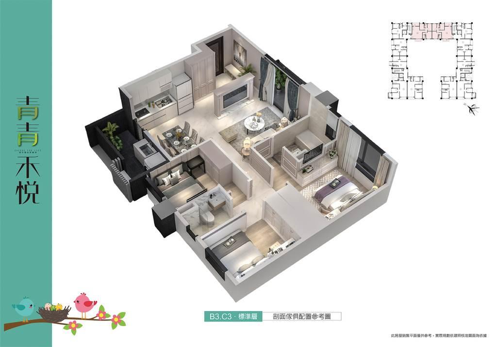 [樹林區]欣家園建設 「青青禾悦」