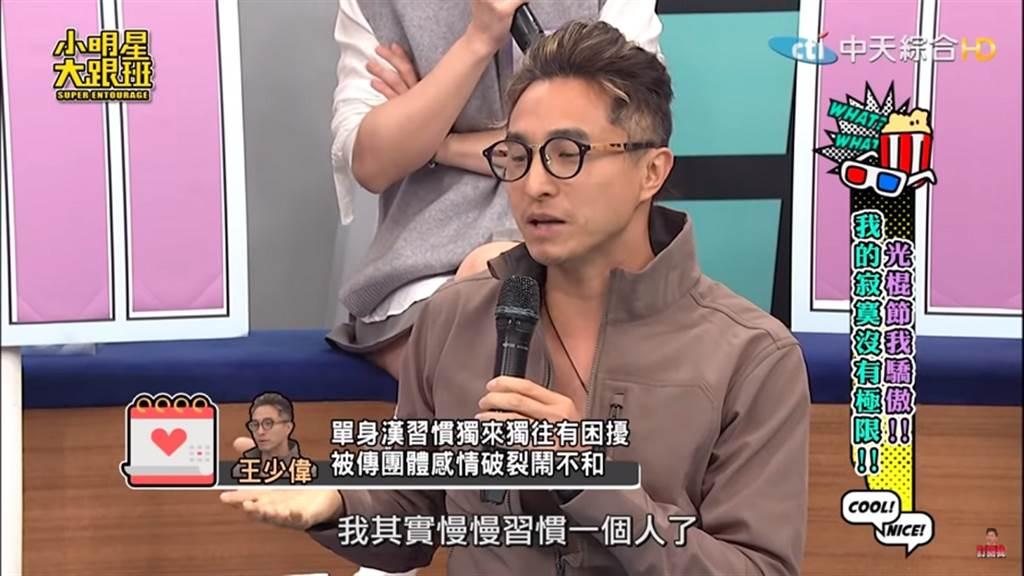 日前王少伟罕见回应5566合体破局的事,并揭露事实真相。(图/ 摘自《小明星大跟班》)