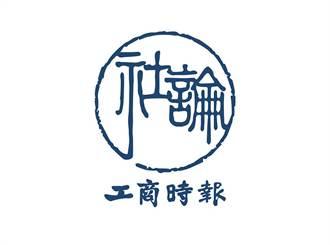 工商社論》香港經濟角色的演變和選擇