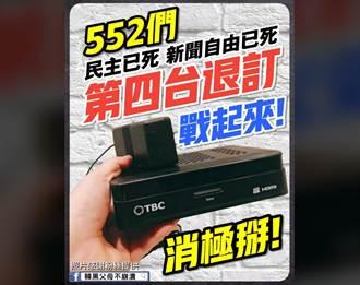 你關中天我關電視 臉書粉專號召民眾集體退租第四台