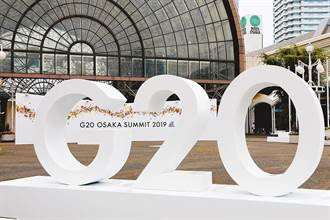 G20峰會將舉行 陸以醫療援助、疫苗研發重振多邊主義