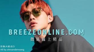 BREEZEONLINE.COM微風線上精品開站 邀請ØZI、9m88站台