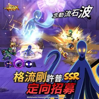 《一拳超人:最強之男》號稱宇宙第一念動力大師 「格流剛許普」定向招募復刻重現