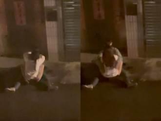 情侶半夜在街頭「疊坐地上」熱吻擁抱 萬人網看羞羞片