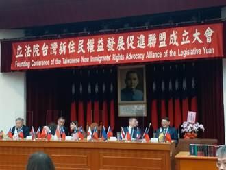 立院成立台灣新住民權益發展促進聯盟 羅美玲 :願新住民安住台灣