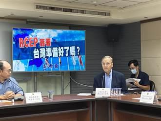 國民黨智庫:RECP衝擊大 學者建議政府承認九二共識爭取中國助我加入