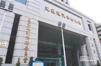 周韻采》NCC媒體雙標