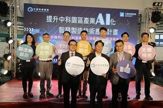 中科助7大廠智慧轉型 今日大秀AI智慧製造技術應用成果