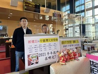 中市府:中台灣元宵燈會暫訂2021年2月20日至28日