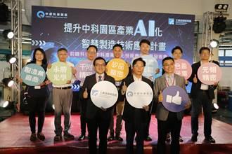 中科產業AI化成果發表會 7台廠秀人工智慧科技