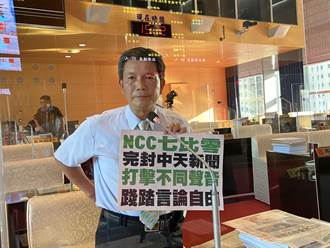 議員批NCC完封中天  踐踏言論自由 盧秀燕:民眾不認同