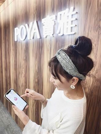 寶雅加速數位化 明年首季推行動支付POYA PAY