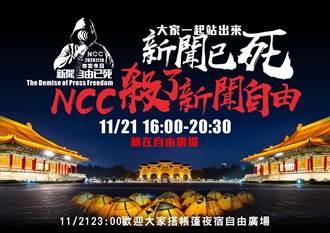 秋鬥熱身  自由廣場明晚抗議「NCC殺了新聞自由」