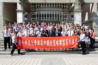少子化搶學生 修平科大結盟39所高中職