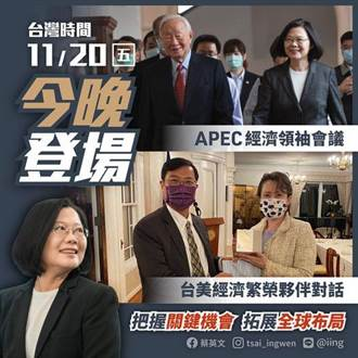 APEC、台美經濟繁榮夥伴對話今晚登場 總統:團結打好國際盃
