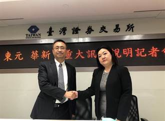 東元、華新宣布發新股換股策略合作