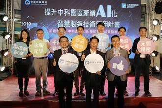 前瞻科技!中科加速廠商智慧轉型 助躋身國際大廠