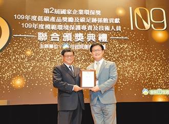 金融業唯一獲得三項殊榮 玉山銀 獲企業環保金級獎