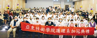 亞東技術學院加冠典禮 落幕