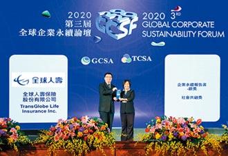 全球人壽挺小農 獲台灣企業永續獎