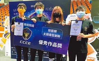 CCCE獲獎 樹德科大拚電競產業3.0