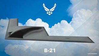 一消一長 美B-21未服役 陸增轟-6