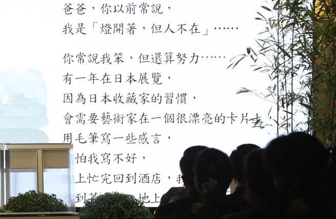 遺孀楊惠姍在追思會公開寫給張毅的家書。(圖/吳松翰攝影)