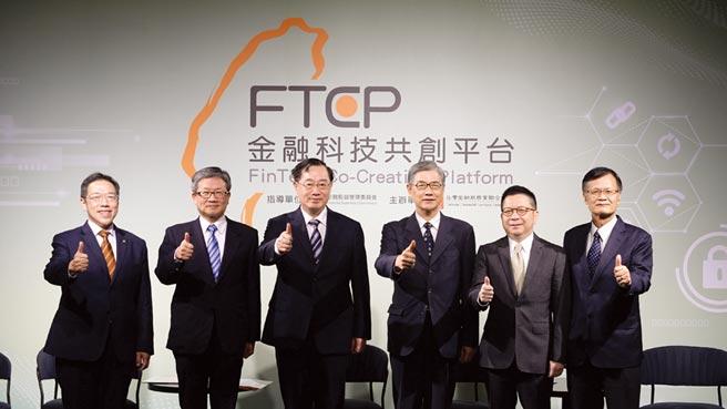金管會19日宣布成立金融科技共創平台,金管會主委黃天牧(右三)、金融總會理事長許璋瑤(左三)等一同出席。圖/王德為