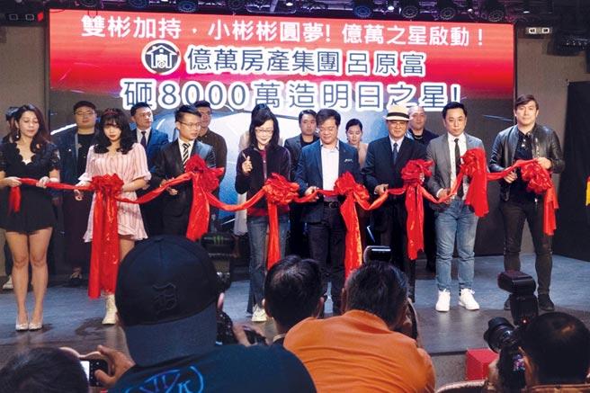 億萬房產集團成立億萬之星影藝(國際)公司。圖╱江富滿